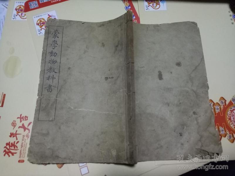 蒙学动物学教科书(光绪三十一年三月三版)     后有袁世凯户部咨文