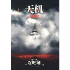 沉睡之城:天机·第一季