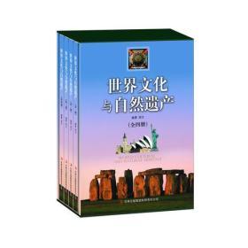 世界文化与自然遗产(全四册)(无盒)