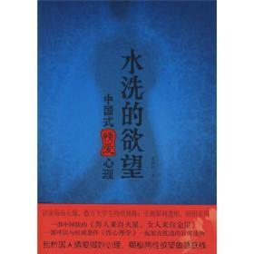 水洗的欲望:中国式情爱心理