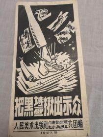 《把黑诗画揪出示众》(文革漫画宣传单)1967年折叠式人民日报社出版门市部燎原红小兵战斗兵团编