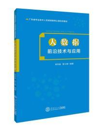 大数据前沿技术与应用  华南理工大学出版社 9787562352389
