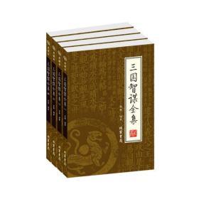 绣像精装本:三国智谋全集(全二册)