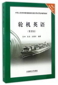 轮机英语(2017轮机专业 管理级)/中华人民共和国海船船员适任考试同步辅导教材