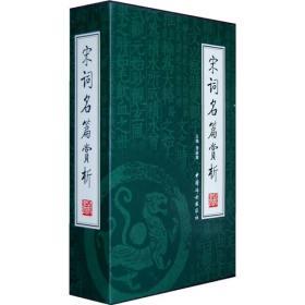 宋词名篇赏析(全4册)
