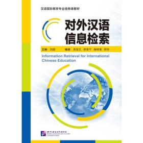 对外汉语信息检索