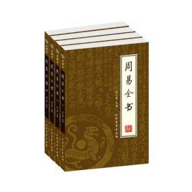 周易全书(全四册)(绣像本)