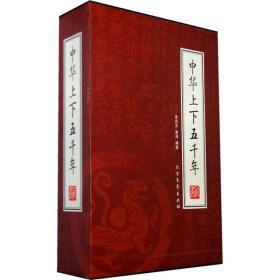 中华上下五千年 二