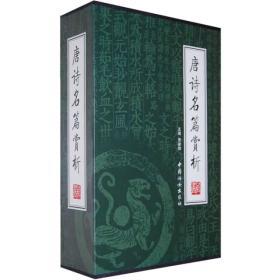 唐诗名篇赏析(全4册)