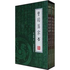 曾国藩家书(全4册)