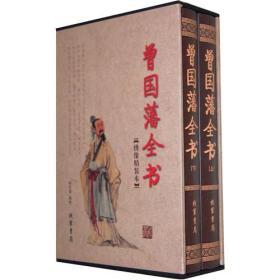 曾国藩全书(全二册)