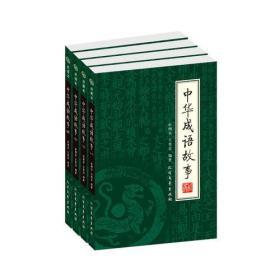 中华成语故事:绣像本