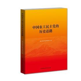 中国农工民主党的历史道路