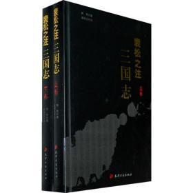 裴松之注三国志(2卷)