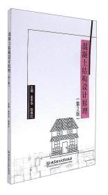 混凝土结构设计原理(第2版)/朱平华 等/北京理工大学出版社/9787568237888