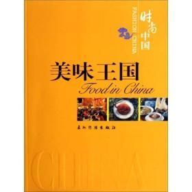 时尚中国:美味王国