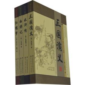 古典文学四大名著(学生学习版)
