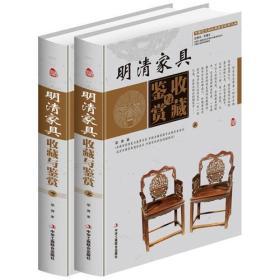 明清家具收藏与鉴赏(上卷、下卷)