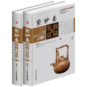 9787515814537-oy-紫砂壶收藏与鉴赏 专著 赵建旗著 zi sha hu shou cang yu jian shang