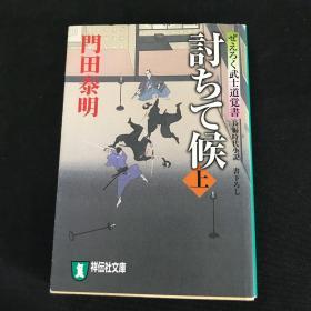 日文原版 讨ちて候(上)ぜえろく武士道覚书门田泰明