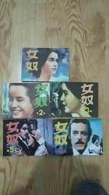女奴(全五册) 电视连环画