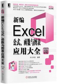 新编Excel公式函数与图表应用大全(2016实战精华版)/Office办公无忧
