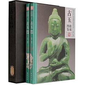 《古玉》彩色图鉴收藏精装二卷