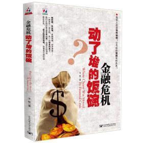 金融危机动了谁的饭碗 王晗 北京邮电大学出版社 9787563520091