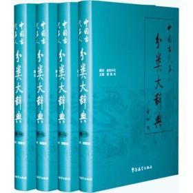 中国古代名人分类大辞典(全四卷)