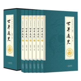 全民阅读文库-世界通史(全六卷 16开)9787553476704