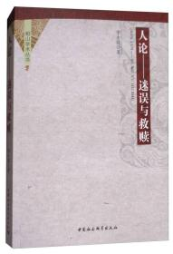 送书签zi-9787520316095-人论——迷误与救赎