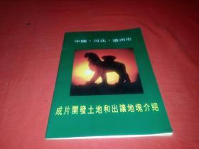 语文  【2、3、4、5、6】  初中课本  试用本  【东9】