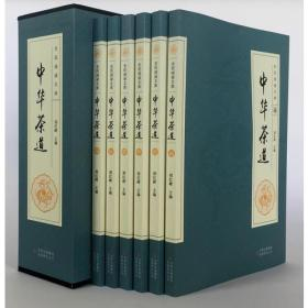 全民阅读文库-中华茶道(全六卷 16开)