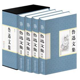 《鲁迅文集》插盒精装四卷
