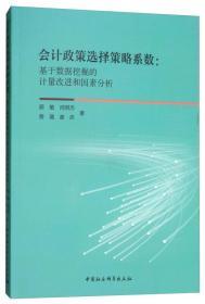 会计政策选择策略系数:基于数据挖掘的计量改进和因素分析
