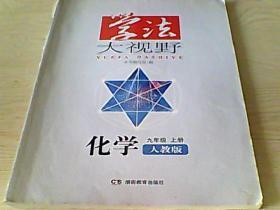 学法大视野(化学人教版九年级上册)【带答案】