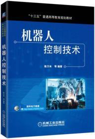 正版机器人控制技术 陈万米 机械工业出版社 9787111559078ai2
