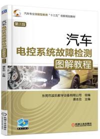 汽车电控系统故障检测图解教程