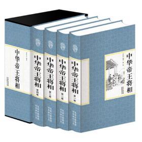 《中华帝王将相》插盒精装四卷