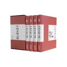 中国未解之谜【4册】  K27