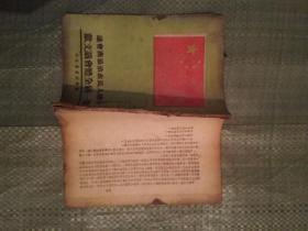 中国人民政治协商会议第一届全体会议文献