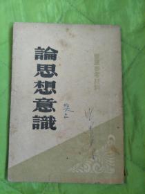 民国旧书:论思想意识 (1948年三版)