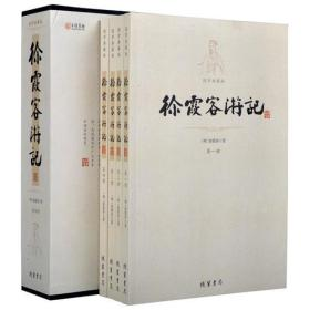 徐霞客游记(国学典藏版)(套装共4册)