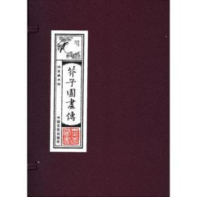 线装藏书馆 芥子园画传