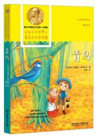 青少年诺贝尔文库:青鸟(小学版)