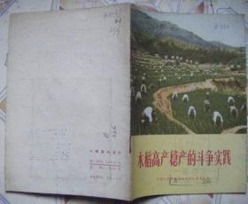 水稻高产稳产的斗争实践