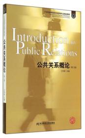 公共关系概论(第二版)/21世纪高等院校市场营销专业精品教材