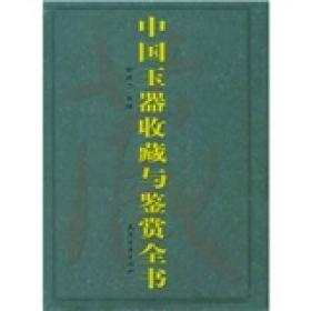 正版xg-9787806961162-中国玉器收藏与鉴赏全书(上下)