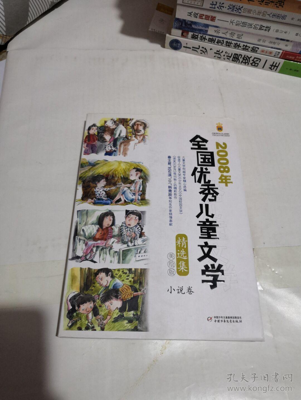 2008年全国优秀儿童文学精选集(美绘版)--小说卷