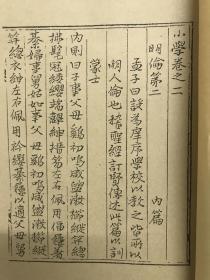 小学 著者朱熹(宋)朝鲜万暦27年写本古籍古本线装1册复印本